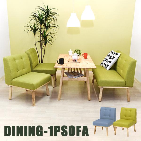 ダイニングソファ 1人掛け ソファ グリーン色 ブルー色 ファブリック素材 キッチン リビング 座面高42cm 1脚の販売です 新生活