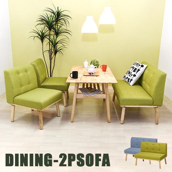 ダイニングソファ 2人掛けソファ グリーン色 ブルー色 ファブリック素材 キッチン リビング 座面高42cm クッション1個付き 1脚の販売です
