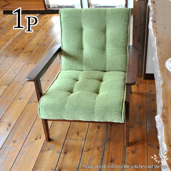 1人掛けソファ レトロ 一人掛けソファ アンティーク 1P カフェ家具 ソファ グリーン 緑 レトロソファ ファブリック 布 コンパクト 新生活