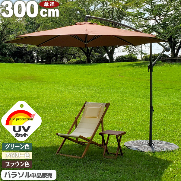 Hanging Sun Garden Parasol 300 Cm Large Awning Cafe Store Garden Handle  Opening And Closing Green Color Ivory Color Brown