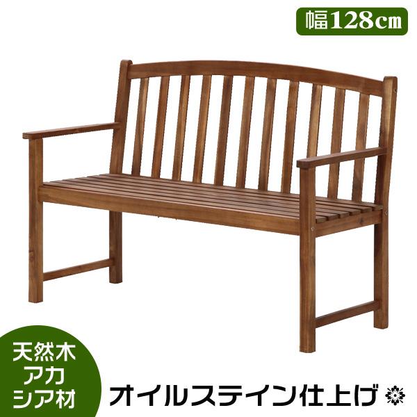 木製ベンチ アカシア材 オイルステイン仕上げ ベンチ ウッドベンチ ガーデンベンチ シンプル 幅130cm ウッドチェア いす イス 椅子 新生活
