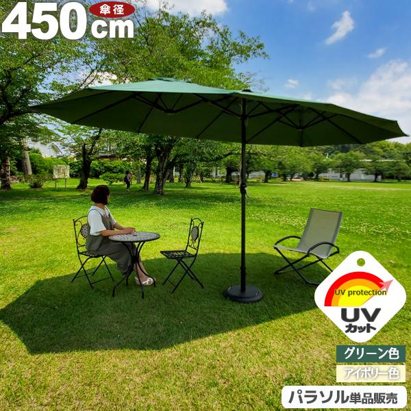 大型パラソル ガーデンパラソル ダブルパラソル 直径4.5m アルミ製 ワイドパラソル アイボリー色 グリーン色 支柱直径4.8cm UVカット 紫外線対策 新生活