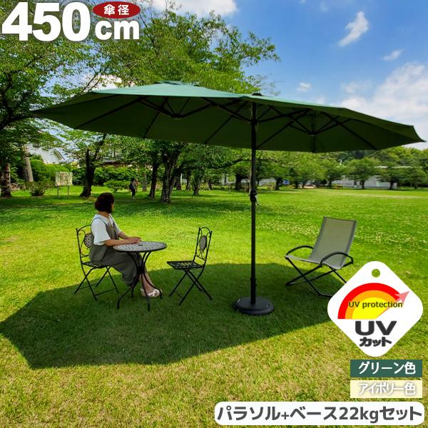 パラソルとベースの2点セット 450cm ベース22kg アルミ製 大型パラソル ガーデンパラソル ワイドパラソル 紫外線対策 UVカット アイボリー色 グリーン色 日陰 大型パラソル ベースセット 2点セット ベース22kg ガーデンパラソル ダブルパラソル 4.5m アルミ製 ワイドパラソル アイボリー色 グリーン色 ガーデン パラソル ベース UVカット 紫外線対策 新生活