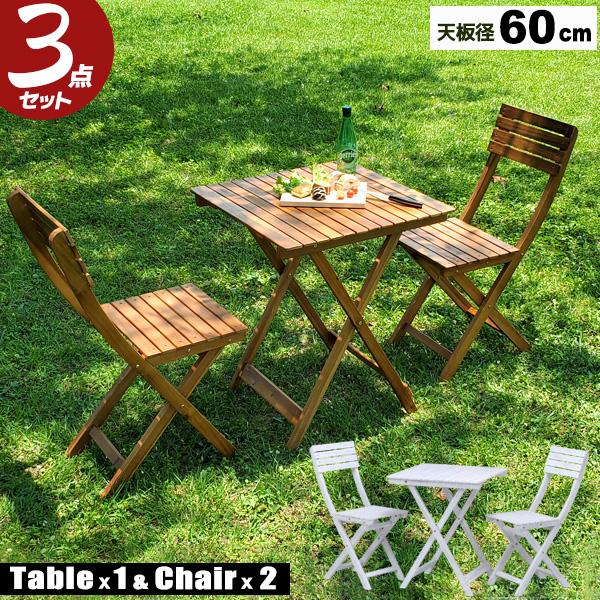 ガーデンテーブルセット 3点セット テーブル チェア 折りたたみ 軽量 テーブルとチェアのセット 新生活