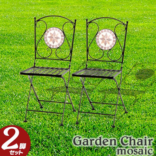 ガーデンチェア ガーデンモザイクチェア 2脚セット アウトドアチェア 折り畳みチェアー 新生活
