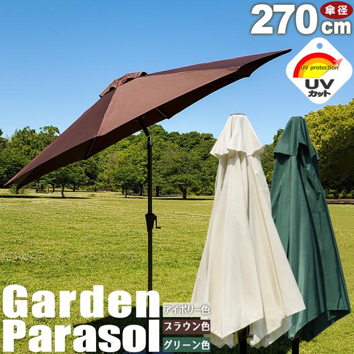 ガーデンパラソル パラソル270cm アルミパラソル uvカット 日よけお庭やビーチの必須アイテム!便利なチルト機能は、日差しの角度によってパラソルの傾きを調整できます!アイボリー色グリーン色ブラウン色!ベース別売