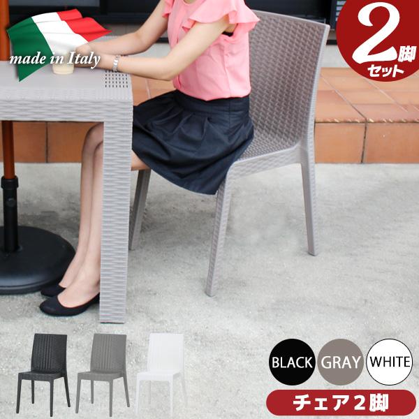 ガーデンチェア2脚セット 肘なし プラスチック ラタン調 お手入れ簡単 イタリア製 新生活