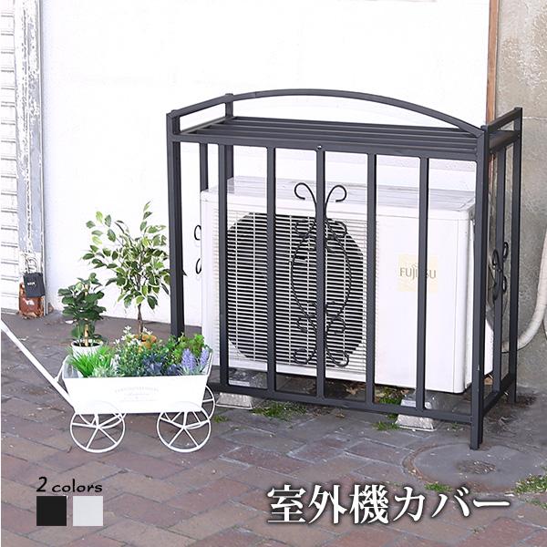 室外機カバー アイアン 鉄 ガーデン ブラック アイボリー 幅90cm 新生活
