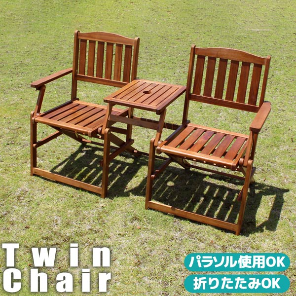 ガーデンチェア ガーデンチェアー ガーデンベンチ 木製 肘付き 木製ガーデンチェア フォールディングチェア パラソル使用可 ウッドチェア いす イス 椅子 新生活