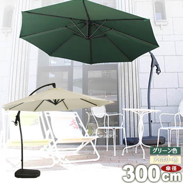 300cmハンギングパラソル丸型ラウンドガーデンパラソル日よけ支柱サイドカフェ店舗庭