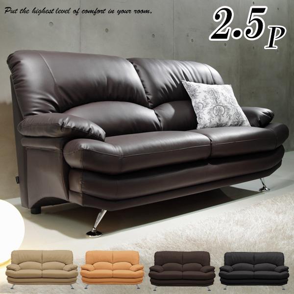 【搬入設置付き】2.5人掛けソファ 2.5P ハイバックソファ 脚が選べる ソファ ソファー sofa 全4色 新生活
