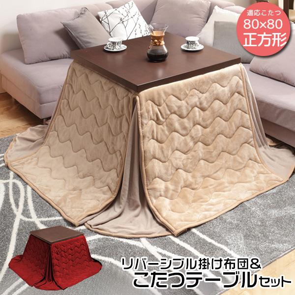 【こたつテーブル+掛け布団】正方形 80cm 高さが6段階変えられる 省スペース リバーシブル 掛け布団 テーブルと掛け布団の2点セット