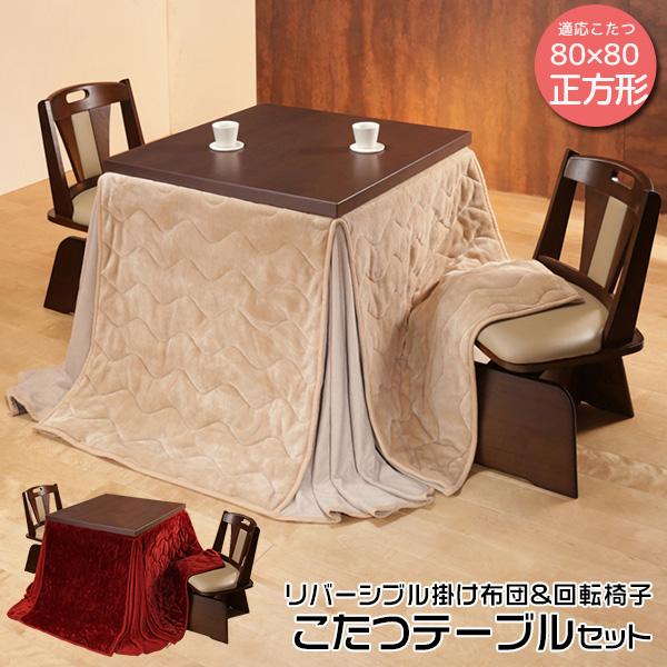 【こたつテーブル+掛け布団+回転椅子2脚】リビングテーブル 高さが6段階変えられるテーブル 正方形 80×80cm 360度 肘なし 回転チェア2脚 テーブルとチェア2脚と省スペース リバーシブル 掛け布団の4点セット 新生活
