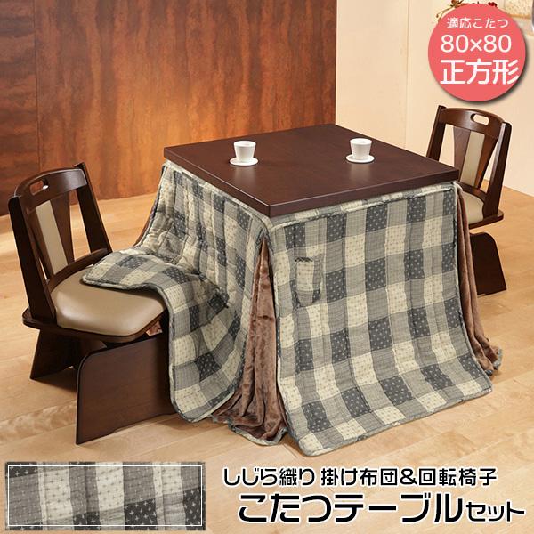 【こたつテーブル+掛け布団+回転椅子2脚】リビングテーブル 高さが6段階変えられるテーブル 正方形 80×80cm 360度 肘なし 回転チェア2脚 テーブルとチェア2脚と省スペース しじら織り 掛け布団 の4点セット 新生活