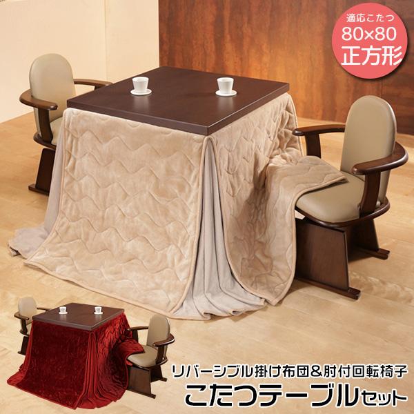【こたつテーブル+掛け布団+肘付き回転椅子2脚】リビングテーブル 高さが6段階変えられるテーブル 正方形 80×80cm 360度 肘付き 回転チェア2脚 テーブルとチェア2脚と省スペース リバーシブル 掛け布団の4点セット