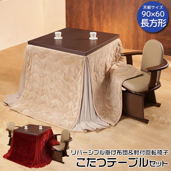 【こたつテーブル+掛け布団+肘付き回転椅子1脚】リビングテーブル 高さが6段階変えられるテーブル 正方形 90×60cm 360度 テーブルと肘付き 回転チェア1脚 と省スペース リバーシブル 掛け布団の3点セット 新生活