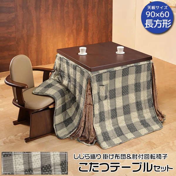 【こたつテーブル+掛け布団+肘付き回転椅子1脚】リビングテーブル 高さが6段階変えられるテーブル 長方形 90×60cm テーブルと360度 肘付き 回転チェア1脚と省スペース しじら織り 掛け布団の3点セット
