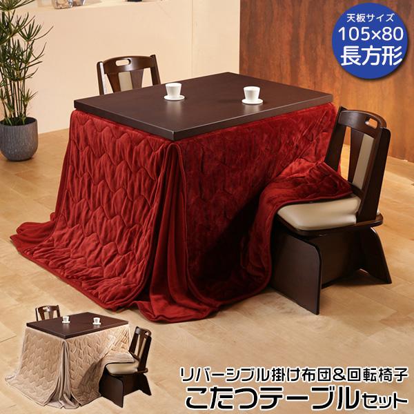 【こたつテーブル+掛け布団+回転椅子2脚】リビングテーブル 高さが6段階変えられるテーブル 長方形 105×80cm 360度 肘なし テーブルと回転チェア2脚と省スペース リバーシブル 掛け布団 の4点セット 新生活