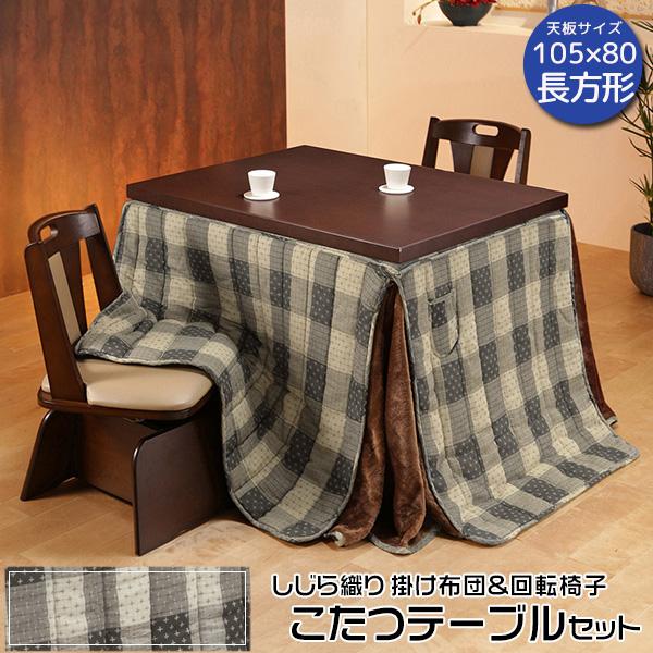 【こたつテーブル+掛け布団+回転椅子2脚】リビングテーブル 高さが6段階変えられるテーブル 長方形 105×80cm 360度 肘なし 回転チェア2脚 テーブルとチェア2脚と省スペース しじら織り 掛け布団の4点セット