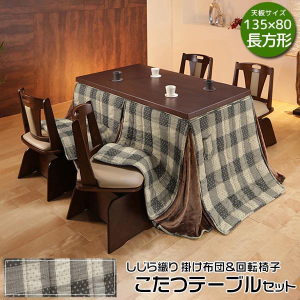 【こたつテーブル+掛け布団+回転椅子4脚】リビングテーブル 高さが6段階変えられるテーブル 長方形 135×80cm テーブルと肘なし360度回転チェア4脚と省スペース しじら織り 掛け布団の6点セット 新生活