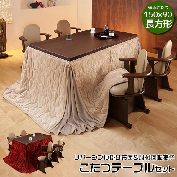 【こたつテーブル+掛け布団+肘付き回転椅子1脚】リビングテーブル 高さが6段階変えられるテーブル 長方形 150×90cm テーブルと肘付き360度回転チェア4脚と省スペース リバーシブル 掛け布団 の6点セット 新生活