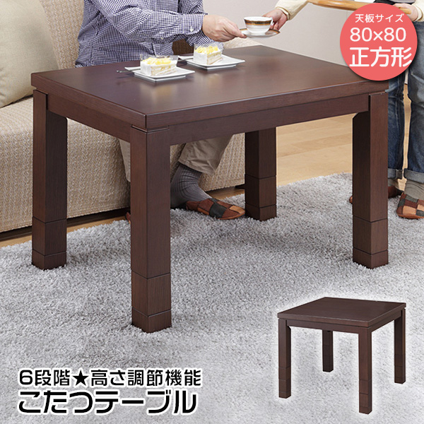 こたつテーブル 正方形 80×80cm 高さが6段階変えられるテーブル ダイニングこたつ 木製 オールシーズン センターテーブル こたつテーブルのみの販売 新生活