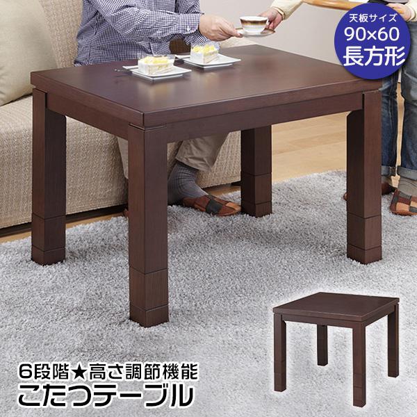 こたつテーブル 長方形 90×60cm 高さが6段階変えられるテーブル ダイニングこたつ 木製 オールシーズン センターテーブル こたつテーブルのみの販売 新生活