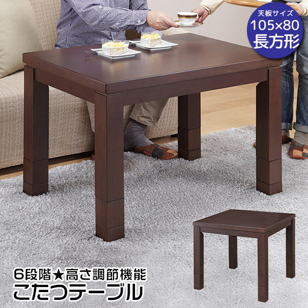 こたつテーブル リビングテーブル 高さが6段階変えられるテーブル 長方形 105×80cm ダイニングこたつ 木製 オールシーズン センターテーブル こたつテーブルのみの販売 新生活