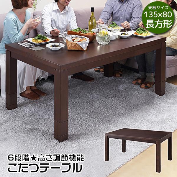こたつテーブル 長方形 135×80cm リビングテーブル 高さが6段階変えられるテーブル ダイニングこたつ 木製 オールシーズン センターテーブル こたつテーブルのみの販売 新生活