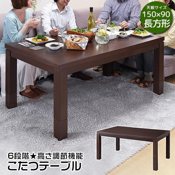 【こたつテーブル】長方形 150×90cm 高さが6段階変えられるテーブル ダイニングこたつ 木製 オールシーズン センターテーブル こたつテーブルのみの販売 新生活