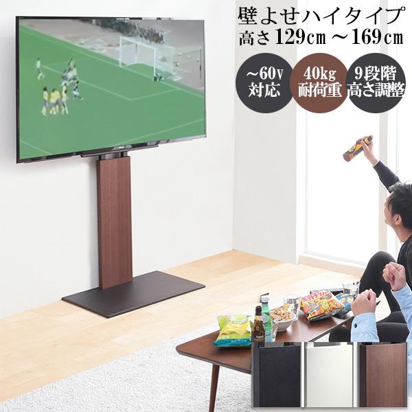 【壁よせテレビスタンド 伸縮】 60インチまで 169cmまで 工事不要 配線収納
