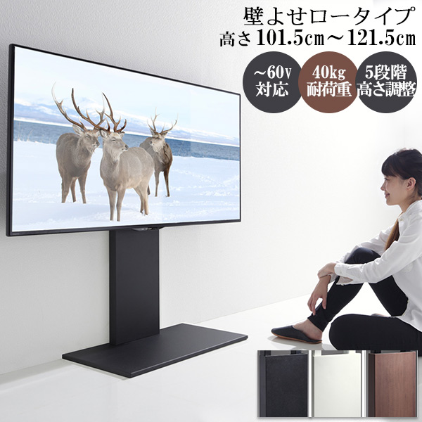 壁よせテレビスタンド 60インチまで 121.5cmまで伸縮 工事不要 配線収納