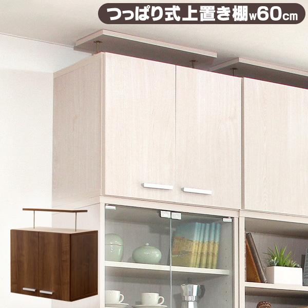 収納家具 ディスプレイラック 壁面収納 コレクションラック 上置き つっぱり棒付き 幅60cm ホワイト ウォールナット 白 茶