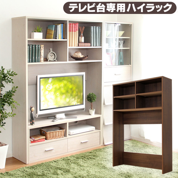 テレビ台専用ハイラック TVボード用 テレビ台用 収納 125cm幅 ホワイト ウォールナット 白 茶