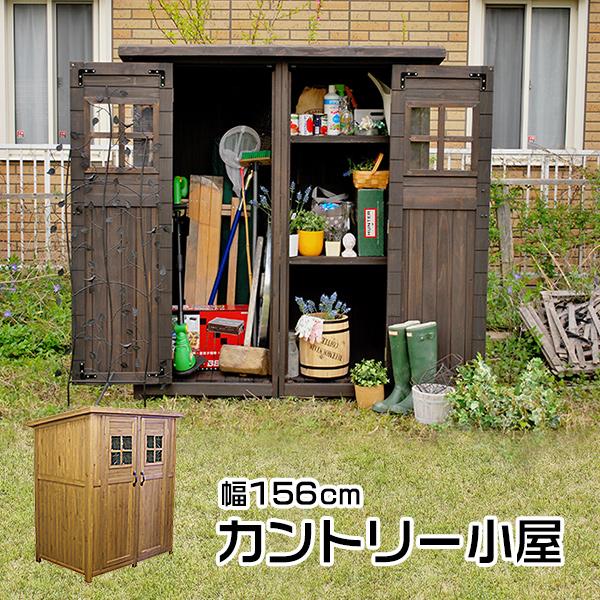 収納庫 木製 カントリー小屋 ブラウン 物置 幅156cm 新生活