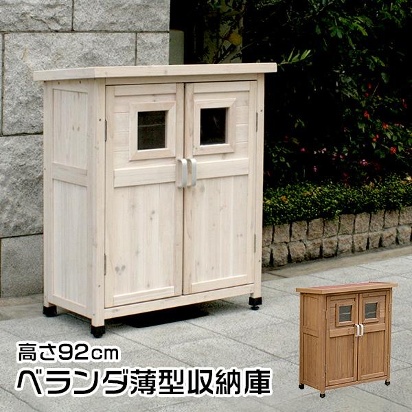 収納庫 木製 ベランダ薄型 ホワイト色 ライトブラウン色 収納庫 物置 高さ92cm 新生活