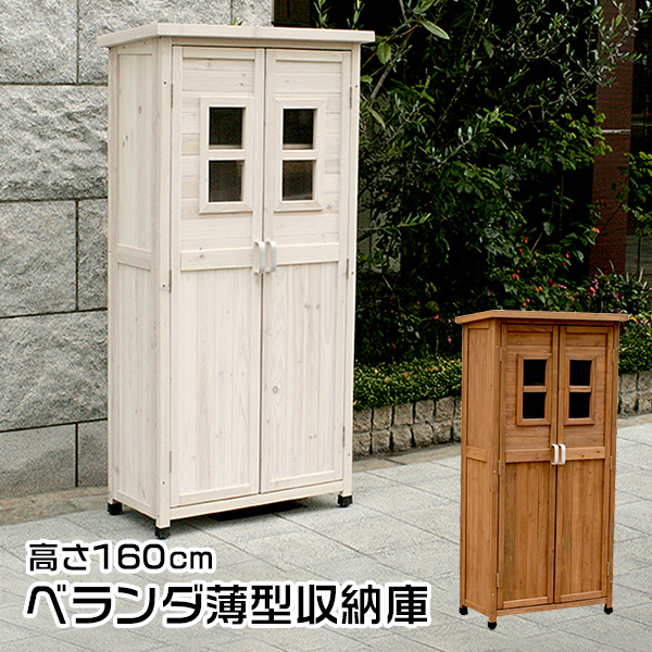 収納庫 木製 ベランダ薄型 ホワイト色 ライトブラウン色 収納庫 物置 高さ160cm 新生活