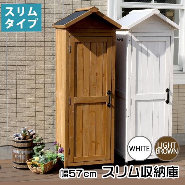 収納庫 木製 三角屋根 スリム ホワイト色 ライトブラウン色 収納庫 物置 幅57cm 新生活