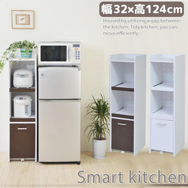 【幅32cm×高さ124cm】キッチン収納 スリム収納 すき間収納 家電収納 ミニキッチンボード 新生活
