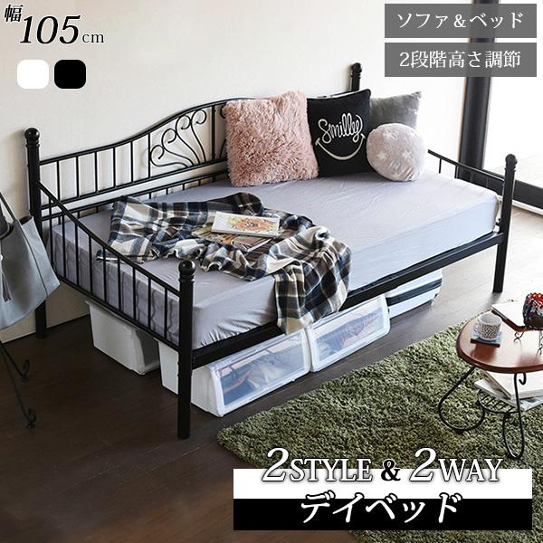 【フレームのみ】デイベット ソファ ベッド 幅105cm アイアン ブラック ホワイト 新生活