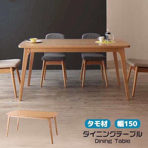 ダイニングテーブル 150 テーブル タモ材 北欧 木製 トノー型 テーパードレッグ ダイニングテーブル単品