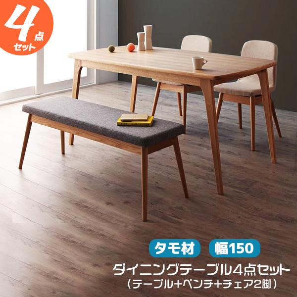 ダイニング4点セット タモ材 幅150cm 木製 机 チェア2脚 ベンチ テーブルとチェアのセット 新生活