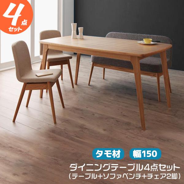 【ダイニング4点セット タモ材 幅150cm】木製 机 チェア2脚 ソファベンチ 新生活