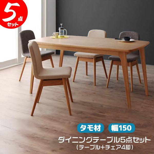 【ダイニング5点セット タモ材 幅150cm】木製 机 チェア4脚 新生活