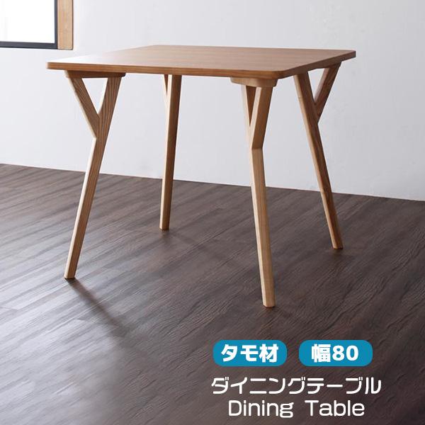 ダイニングテーブル 正方形 タモ材 幅80cm 木製 机 テーブル 新生活
