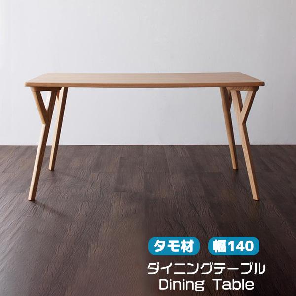 ダイニングテーブル 140 テーブル タモ材 北欧 木製 ダイニングテーブル単品