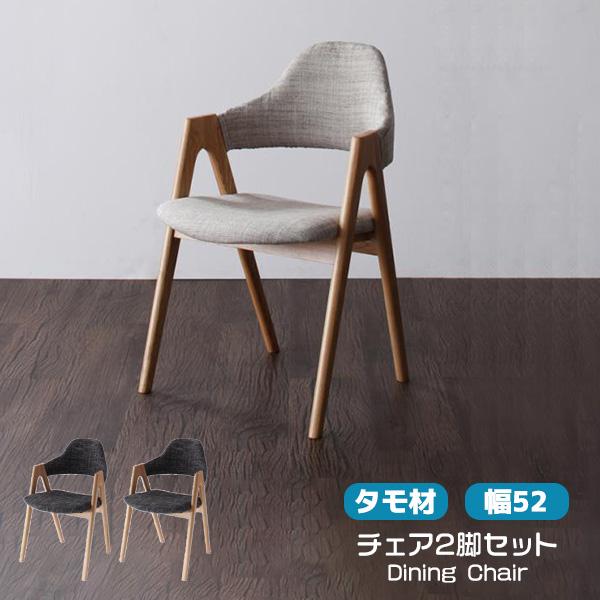 ダイニングチェア 2脚セット タモ材 木製 北欧 椅子 イス チェアー カフェ モダン ミッドセンチュリー おしゃれ ナチュラル かわいい 食卓 ダイニング ベージュ グレー 新生活