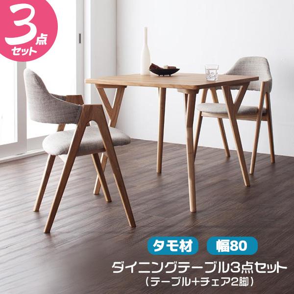 ダイニング3点セット タモ材 テーブル チェア2脚セット 木製 椅子 机 テーブルとチェアのセット 新生活