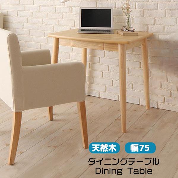 ダイニングテーブル 幅75cm テーブル 引き出し付 ナチュラル色 木製 ダイニングテーブル単品 新生活