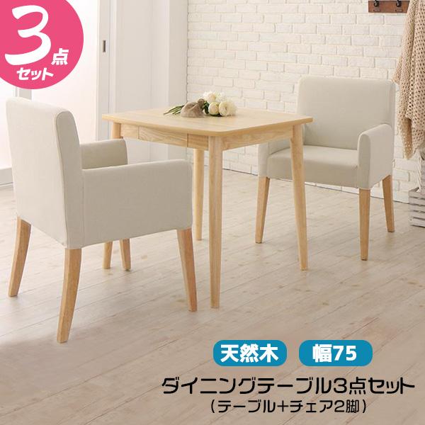ダイニングテーブルとチェア2脚の3点セット テーブル幅75cm 引き出し付 ナチュラル色 木製 カバー取り外しと洗濯可能 ネイビー色 アイボリー色 新生活